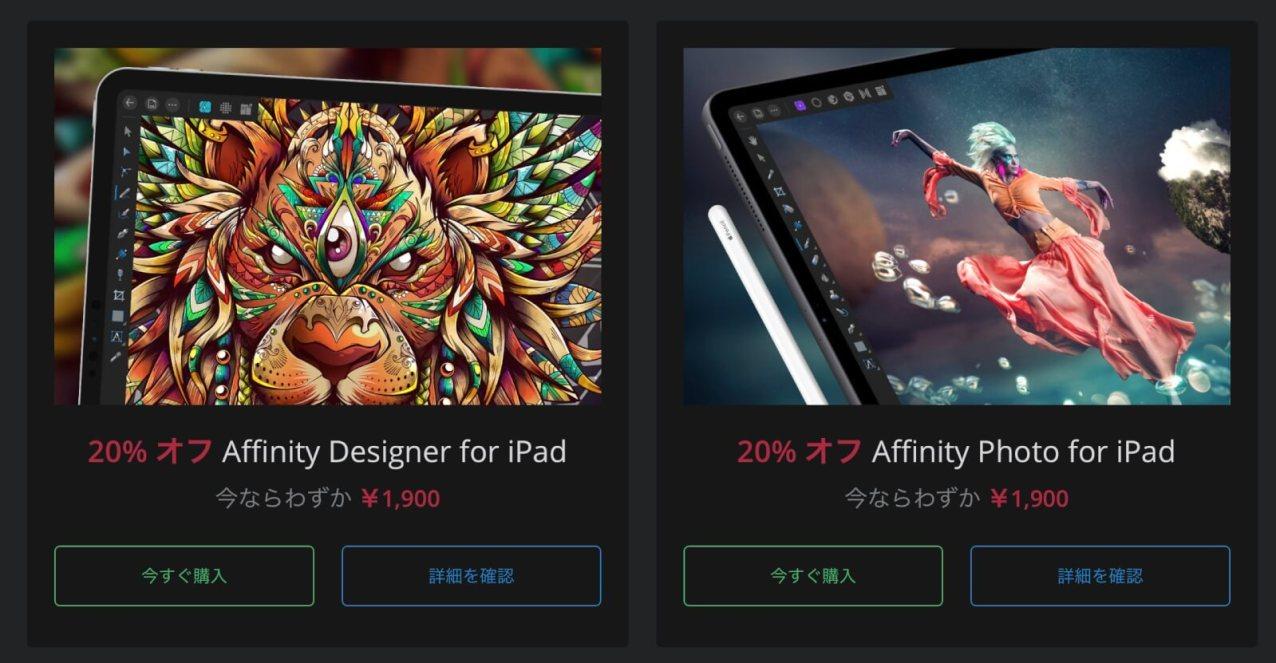iPad版Affinity PhotoとAffinity DesignerはApple Pencil対応