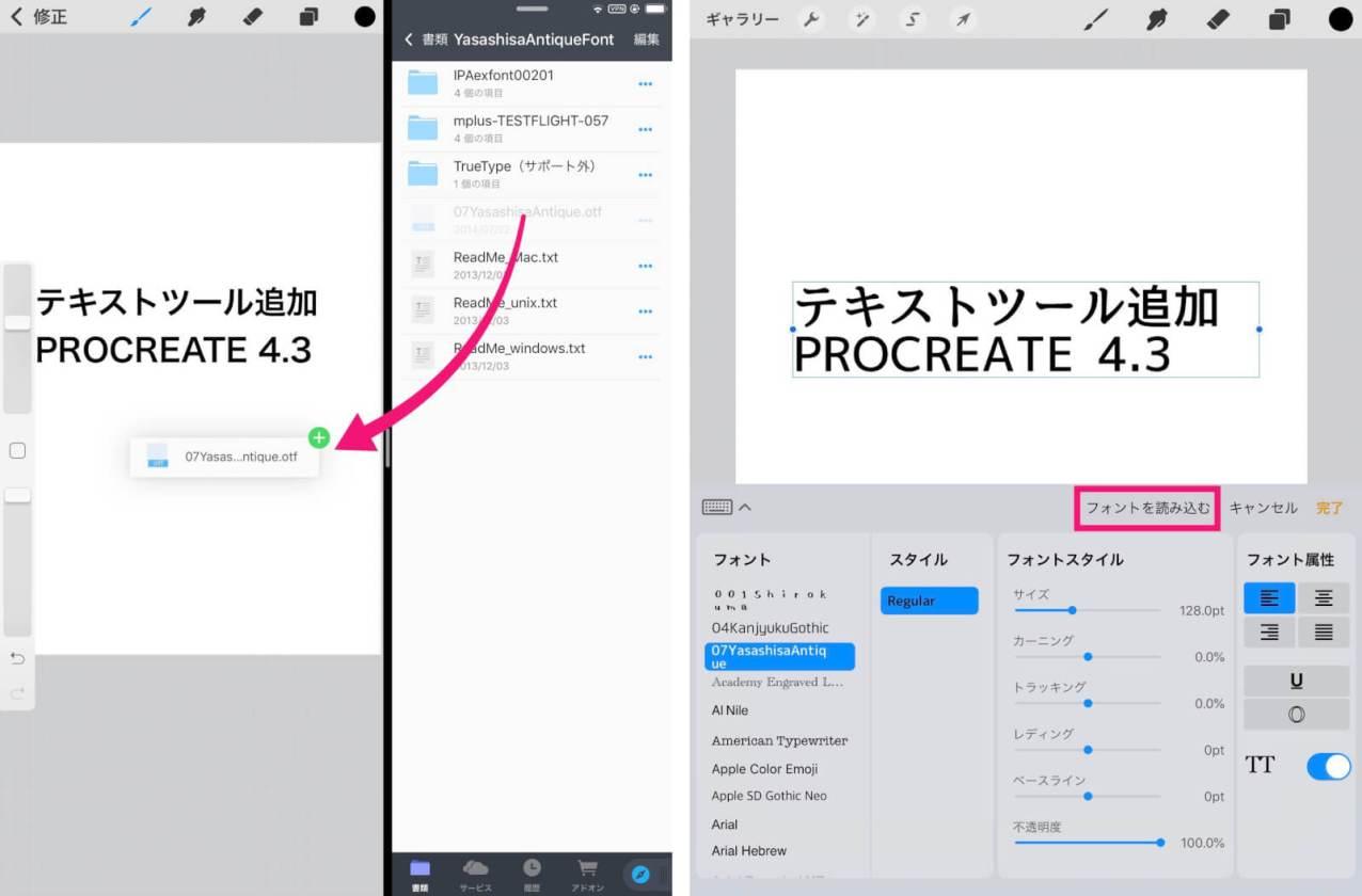 フォントをインストールする2つの方法