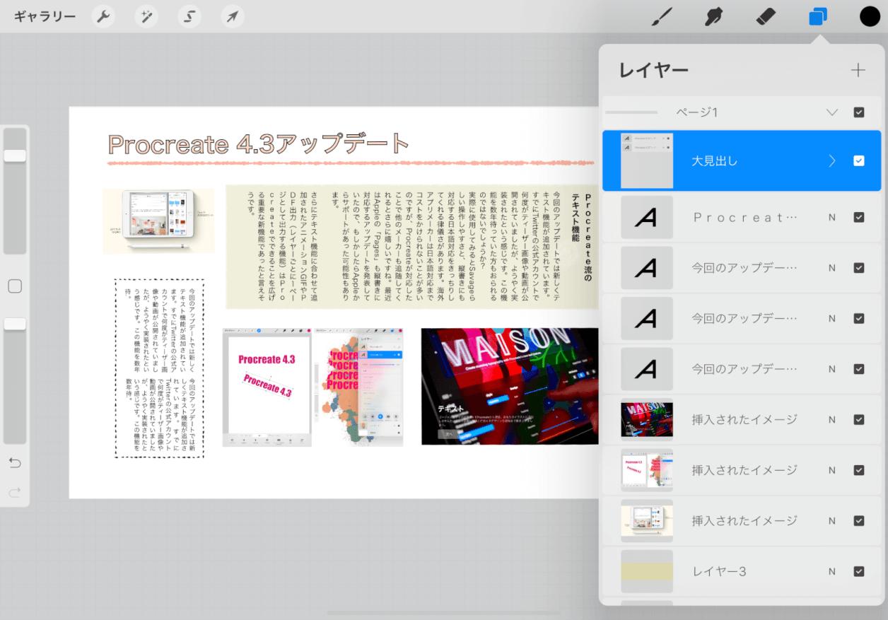 Procreateで電子書籍やデザインカンプを作れる