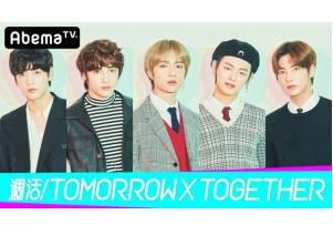 『週活!TOMORROW X TOGETHER』、3月8日(日)夜8時より「AbemaTV」にて放送スタートいたします!「AbemaTV」の視聴方法は?