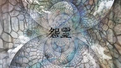 Photo of ONRYO (ITA) «Müto» CD EP 2017 (Everlasting Spew Records)