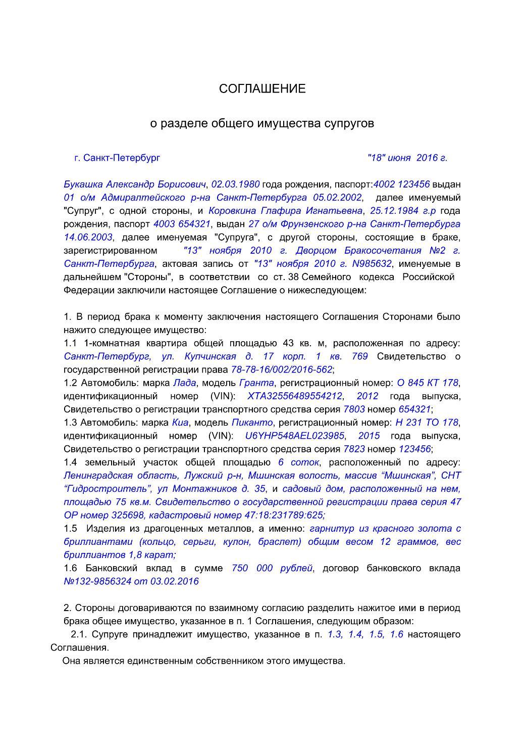 Документы для замены свидетельства на квартиру после уплаты ипотеки