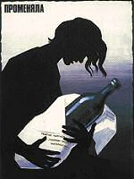 Anti-alcohol posters from the Soviet Union