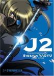 Jubei-Chan 2: The Counterattack of Siberia Yagyu, Vol. 2: Vendetta  (2004) - DVD Review