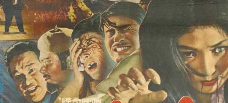 A Devilish Homicide (1965)