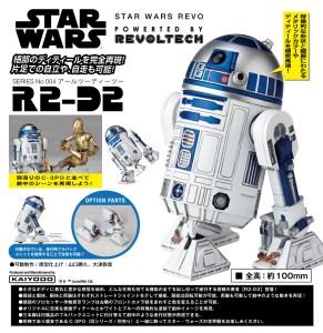 R2-D2 (5)