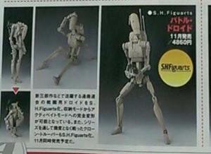 S.H. Figuarts Star Wars Battle Droid