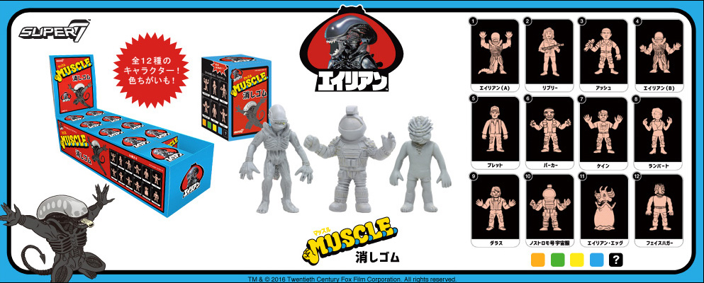 Super7 Aliens Muscle Figures