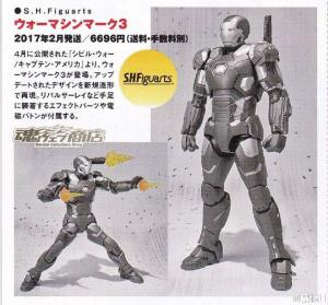War-Machine-Mark-3-SH-Figuarts