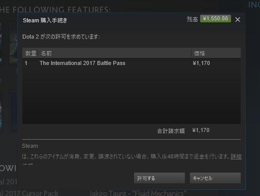 【Dota2】ゲームで課金してみました。(International 2017 Battle Pass)