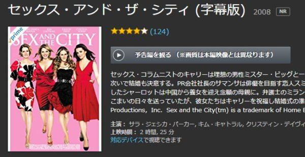セックス・アンド・ザ・シティはアメリカ社会の高齢女性の立場を理解できる映画である。【SEX AND THE CITY】