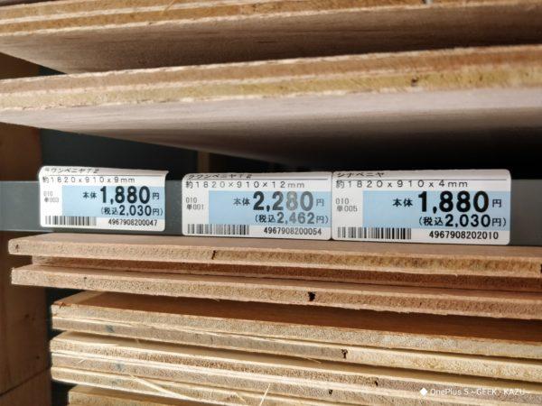 ベニヤ板の価格