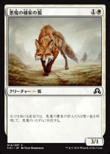 《悪魔の棲家の狐》