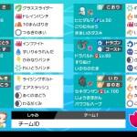 【剣盾S8構築記事】ポケモン初心者でも勝ちやすい!! 対面構築+積み構築のハイブリ