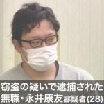 永井康友(空き巣逮捕Youtuber)うざろんぐの動画は?登録者数は?住所は?