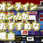 初心者でも超簡単!オンラインカジノ(ネットカジノ)の遊び方は、簡単だった!