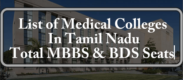 List of Government Private Colleges In Tamil Nadu