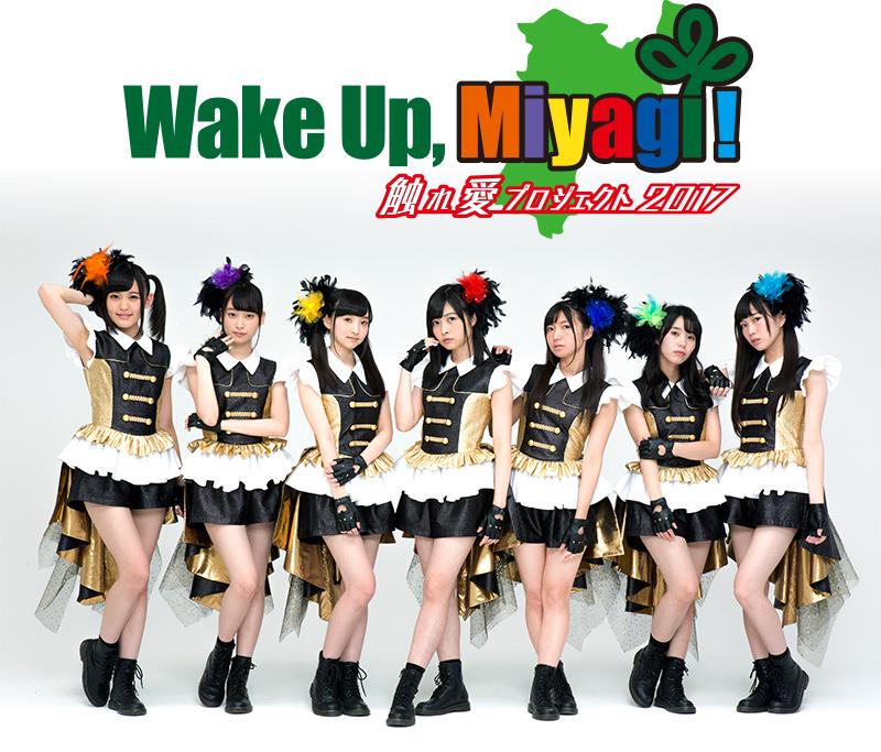 Wake Up, MIYAGI!(覺醒吧,宮城!)愛的接觸項目2017