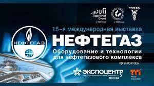 НЕФТЕГАЗ -2016-1
