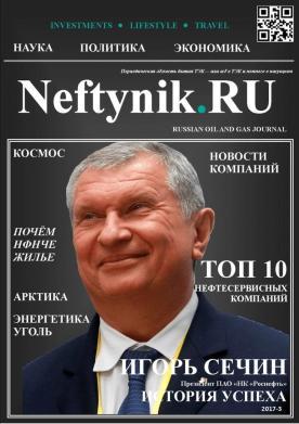 Neftynik.RU