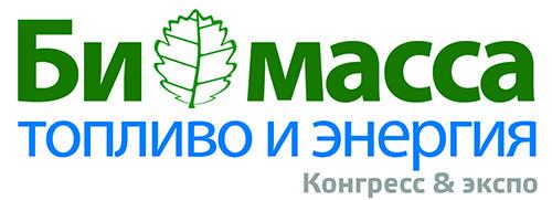 Конгресса «Биомасса: топливо и энергия 2020»