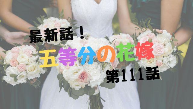 五等分の花嫁111話