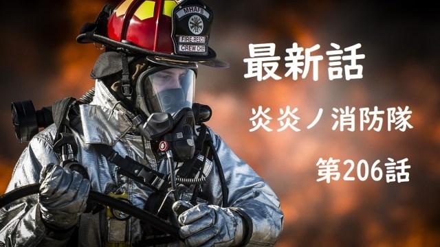 炎炎ノ消防隊206