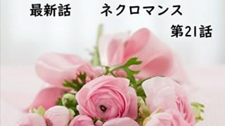 ネクロマンス21話