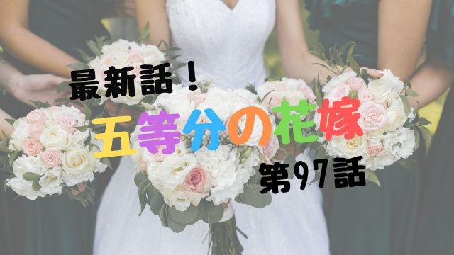 五等分の花嫁97話