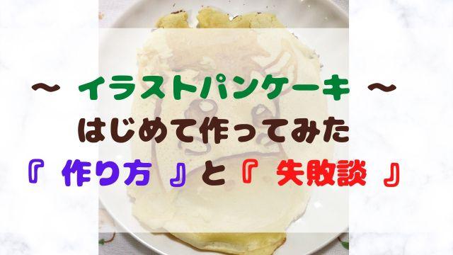 イラストパンケーキサムネ