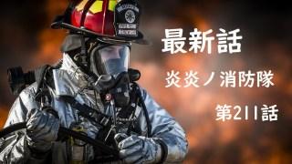 炎炎ノ消防隊211