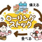 ローリングストックの意味とは?非常食におすすめの商品や揃える方法を紹介します。