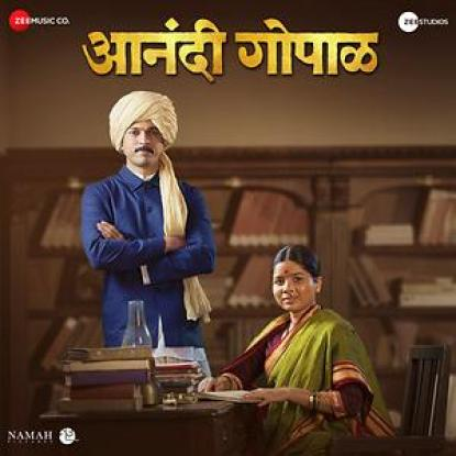 Anandi gopal - a marathi movie on the life of first lady doctor of india