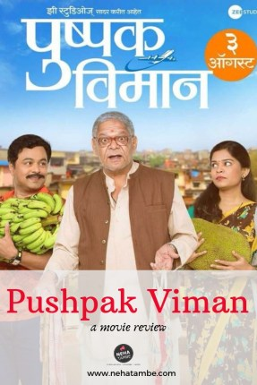 Pushpak Viman a marathi movie review