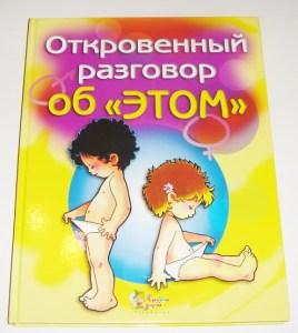 Детям о сексе