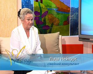 Лидия Нейкурс - Измена