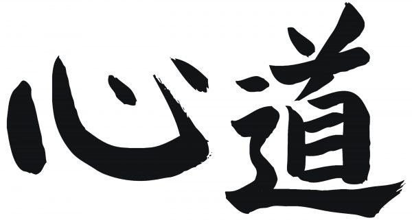 Personal Philosophy – Shin Dao