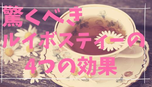驚くべきルイボスティーの4つの効果【アンチエイジング、美容、ダイエット】