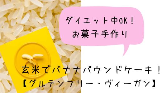 【ダイエット中OK!お菓子手作り】玄米でバナナパウンドケーキ!【グルテンフリー・ヴィーガン】