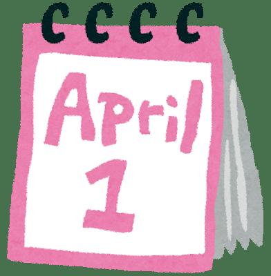 エイプリルフールに嘘をついていいのはなぜ?4月1日の意味と由来6説