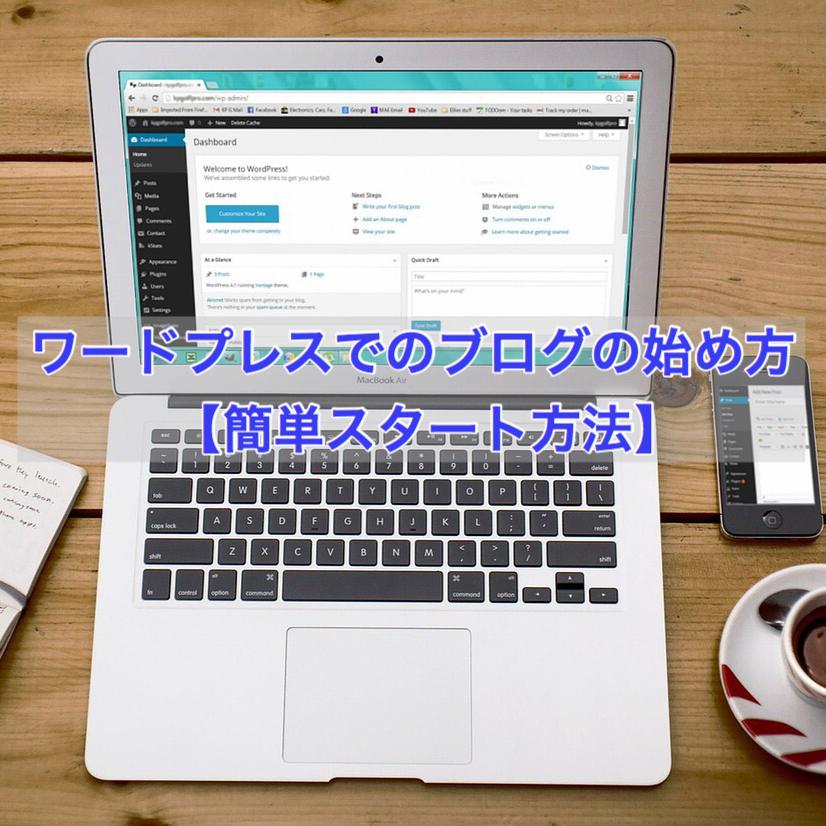 ワードプレスでのブログの始め方【簡単スタート方法】