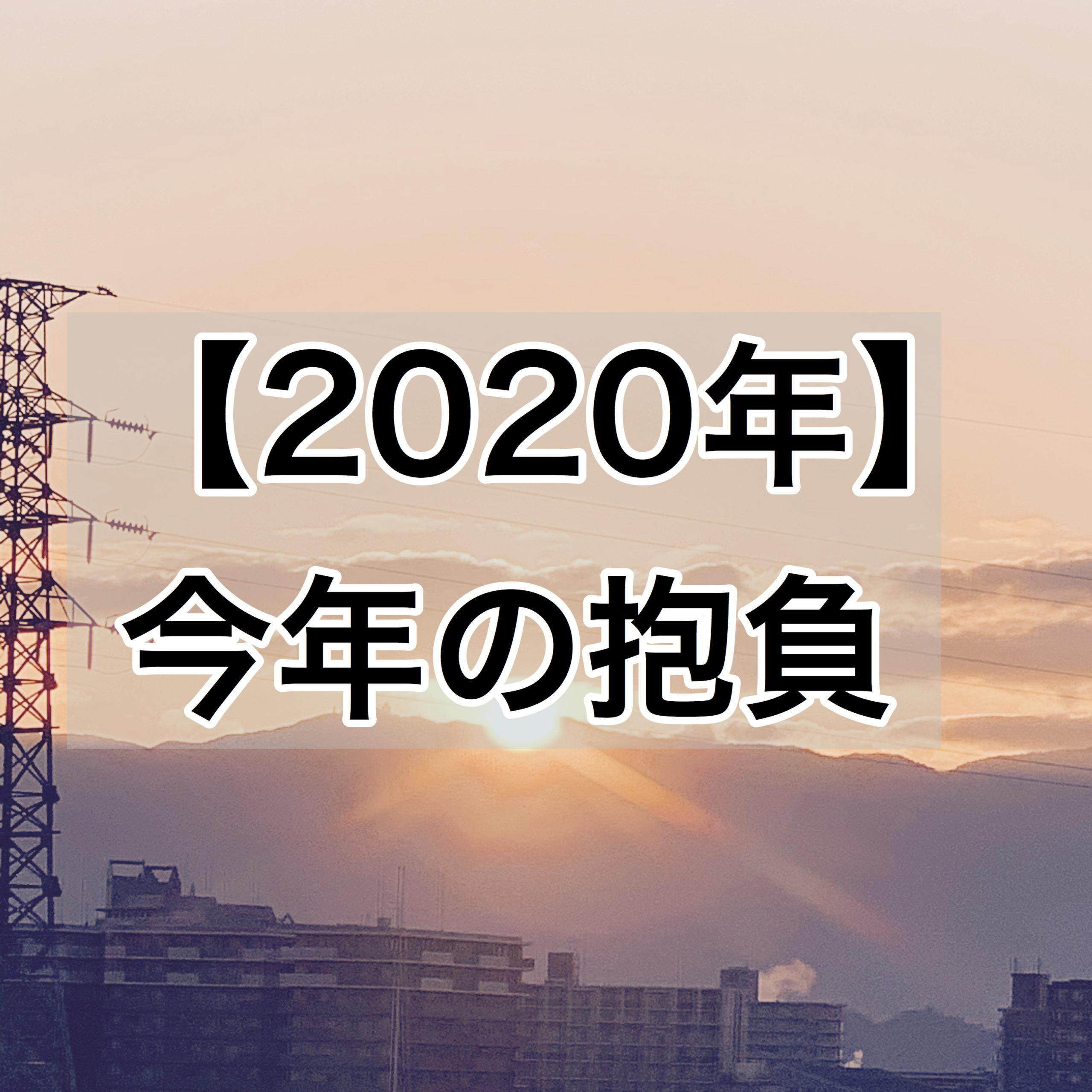 【2020年】今年の抱負