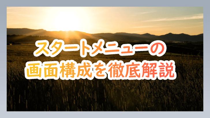 【windows10】スタートメニューの画面構成を画像付きで徹底解説!