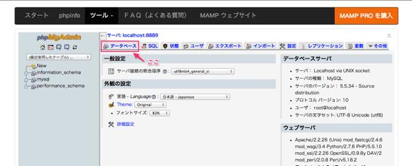 phpMyAdmin の管理画面
