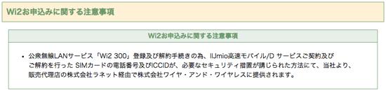 Wi2申し込みに関する注意事項