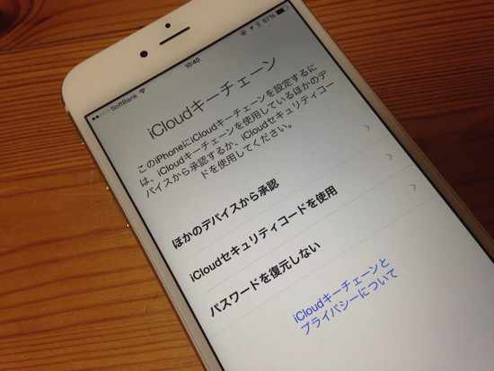 iCloud キーチェーンの設定