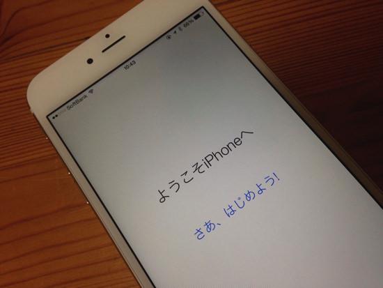 ようこそiPhoneへ。さあ、はじめよう。