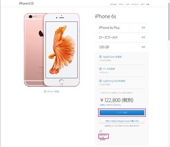 Buy-iPhone-02.jpg