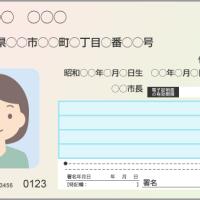 写真付き身分証明書を作ろう!高齢者には「マイナンバーカード」が便利!