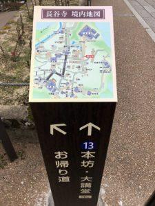長谷寺 境内地図